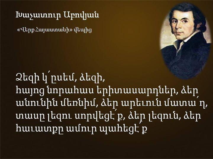 Armenisch-Unterricht für Grundschule